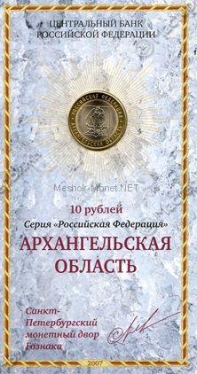 10 рублей 2007 год Архангельская область в буклете
