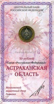 10 рублей 2008 год Астраханская область в буклете