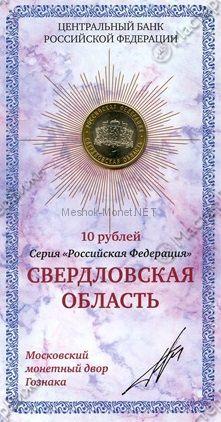 10 рублей 2008 год Свердловская область в буклете