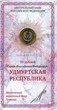 10 рублей 2008 год Удмуртская республика в буклете