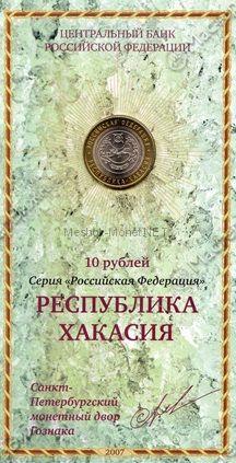 10 рублей 2007 год Республика Хакасия в буклете