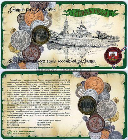10 рублей 2002 год ДГР Старая Русса в буклете