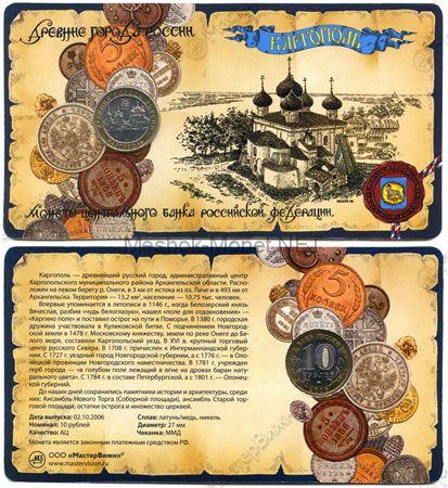 10 рублей 2006 год ДГР Каргополь в буклете