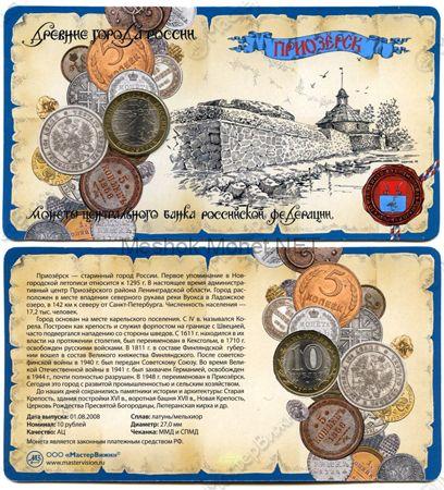 10 рублей 2008 год ДГР Приозёрск в буклете