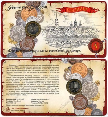10 рублей 2008 год ДГР Владимир в буклете
