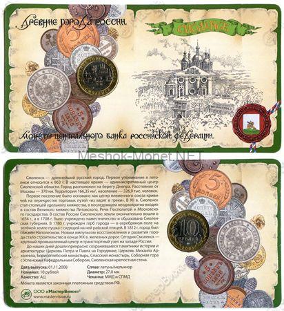 10 рублей 2008 год ДГР Смоленск в буклете