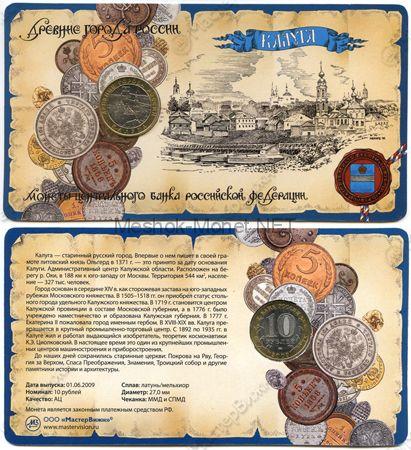 10 рублей 2009 год ДГР Калуга в буклете