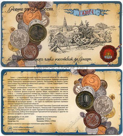 10 рублей 2009 год ДГР Галич в буклете