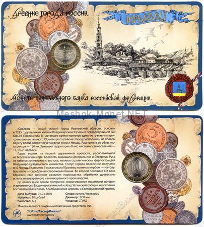 10 рублей 2010 год ДГР Юрьевец в буклете