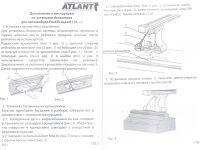 Багажник на крышу Ford Ecosport с интегрированными рейлингами, Атлант, крыловидные дуги