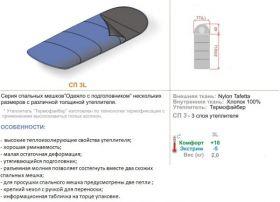 Спальный мешок  Mobula СП 3L