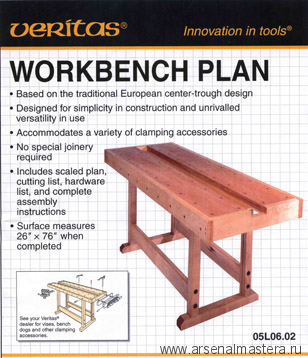 План - схема с чертежами  верстака Veritas workbench 05L06.02 М00004142