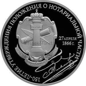 3 рубля 2016 г. 150-летие утверждения Положения о нотариальной части