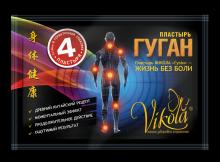 """""""Vikola"""" Пластырь ГУГАН в пачке 4 штуки."""