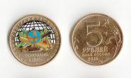 5 рублей 2015 год РГО 170-летие Русского географического общества цветная в позолоте