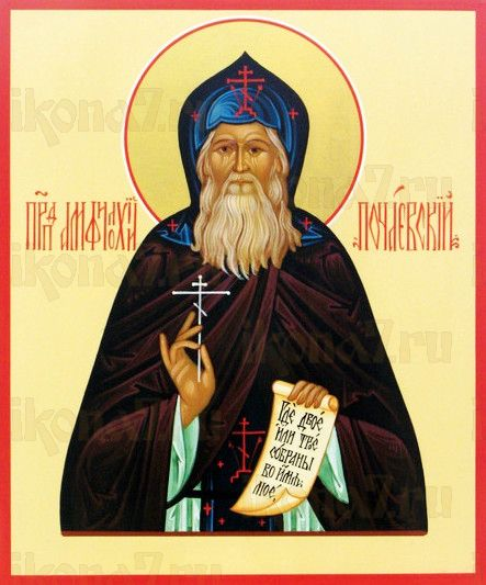 Икона Амфилохий Почаевский (рукописная)