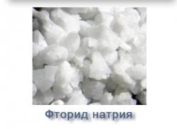 Фторид натрия, 1 кг