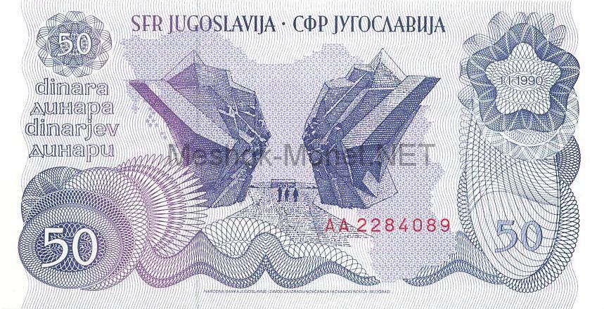 Банкнота Югославия 50 динар 1990 год