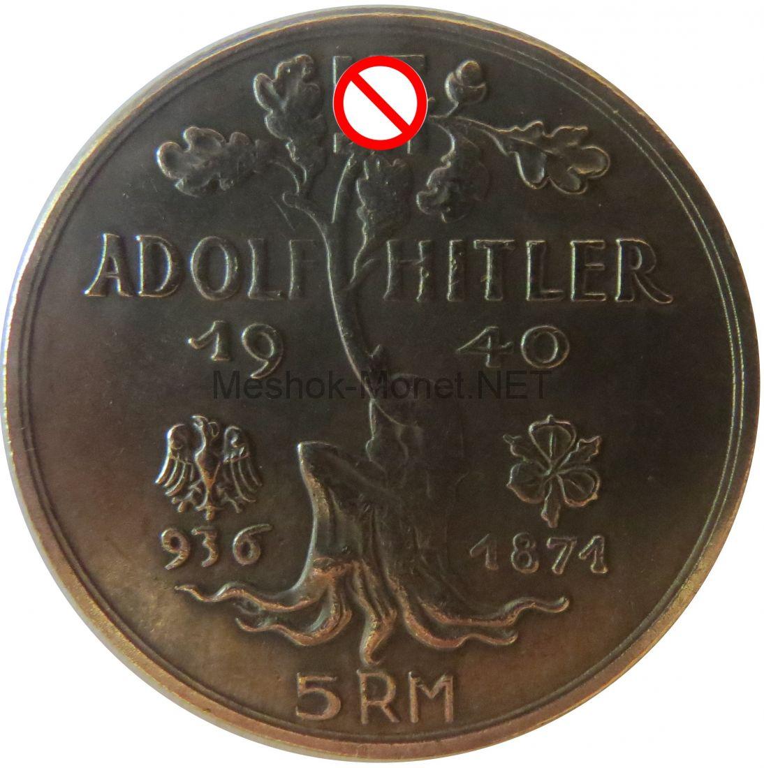 Копия 5 рейхсмарок 1940 года