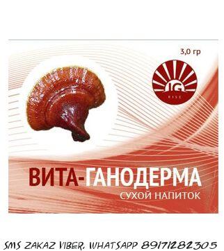 Вита-Ганодерма сухой напиток с грибом рейши
