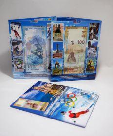 Альбом с двумя купюрами РФ (100р Крым и 100р Сочи)
