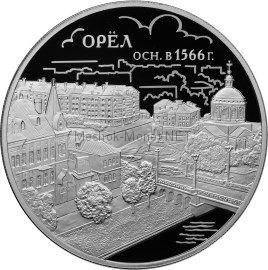 3 рубля 2016 г. 450-летие основания г. Орла