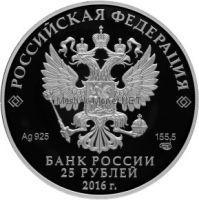 25 рублей 2016 г. Императорские Скипетр и Держава в специальном исполнении