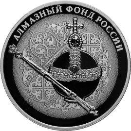 25 рублей 2016 г. Императорские Скипетр и Держава