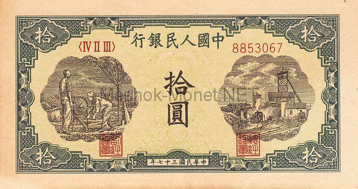 Банкноты Китай Реплика 10 юаней 1948 год