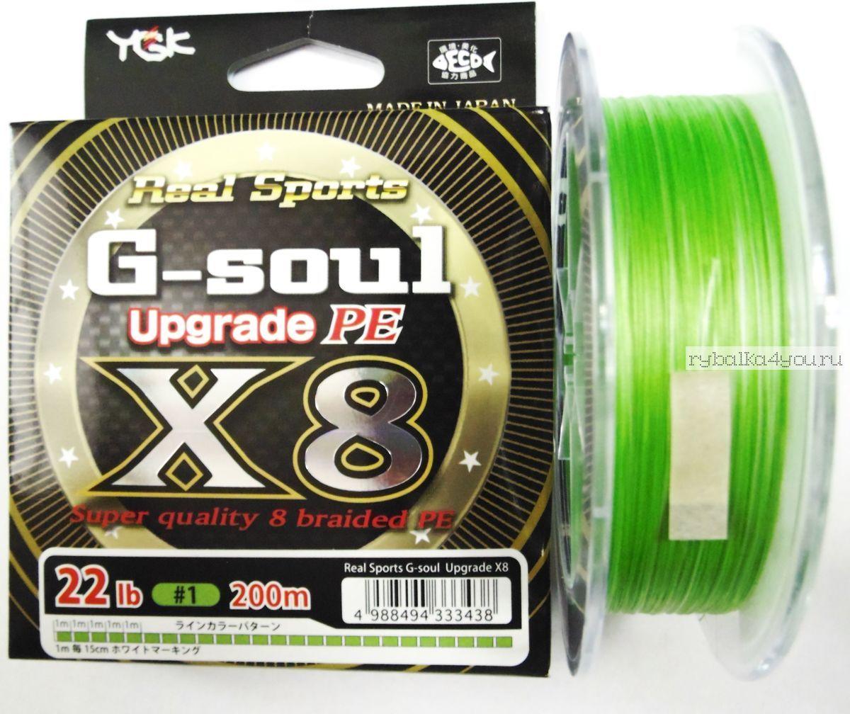 Купить Леска плетеная YGK G-Soul X8 Upgrade PE 150 м