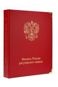 Альбом для регулярных монет России с 1997 года [A44]