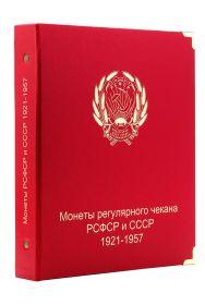 Альбом для монет РСФСР и СССР регулярного чекана 1921-1957 гг. [A003]