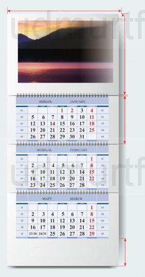 Настенный календарь квартальный