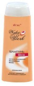 Шампунь – шелк для восстановления ослабленных волос 400мл