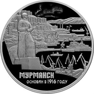 3 рубля 2016 г. 100-летие основания г. Мурманска