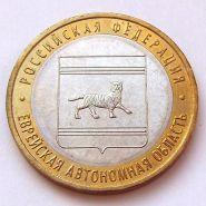 10 рублей 2009 Еврейская автономная область ММД