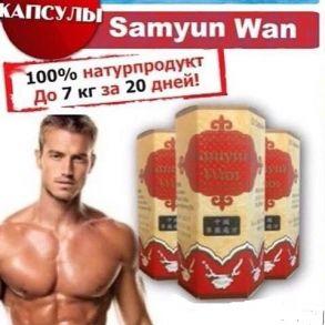 SAMYUN WAN Комплекс трав для набора веса ,20 кап