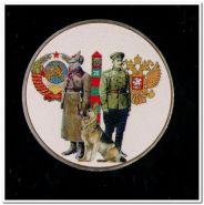 Пограничные войска (вариант 1), цветная, 25 рублей 2013года (Сочи)