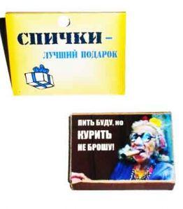 """Спички подарочные """"Пить я буду, но курить не брошу"""""""