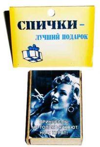 """Спички подарочные """"Принцессы не только какают, но и курят"""""""
