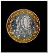 Монета Оберег Благополучие в доме домовой, 10 рублей, цветная