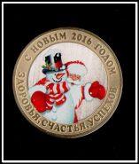 Счастливого нового 2016 года Дед мороз и снеговик, 10 рублей, цветная