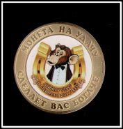 Монета на Удачу. Сделает вас богаче, 10 рублей 2014 года, цветная