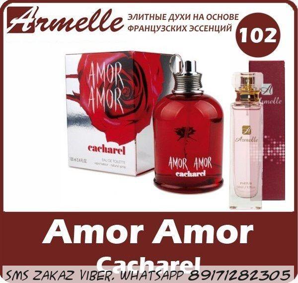 Cacharel - Amor Amor - от Armelle