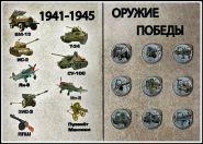 Набор монет 1 рубль Оружие Победы 9шт в альбоме, цветные