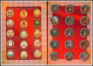 Набор монет 1 рубль Гербы республик СССР в альбоме, цветные