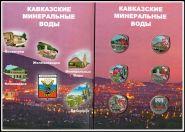 Набор монет 1 рубль Кавказские-Минеральные Воды в альбоме, цветные