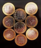 10 рублей 2013 Северная Осетия Алания гурт Сочи 180 риф