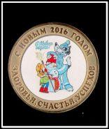 Новый год 2016, Волк и заяц, 10 рублей, цветная, в капсуле