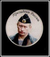 Путин В.В. президент России, 25 рублей 2013 года, цетная, в капсуле